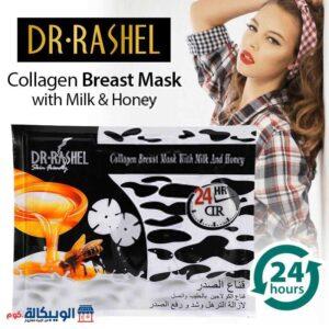 ماسك الكولاجين لشد الصدر مع الحليب والعسل | DR. RASHEL