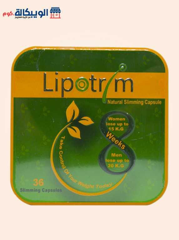 كبسولات ليبوتريم للتخسيس 36 كبسوله - الويبكالة.كوم
