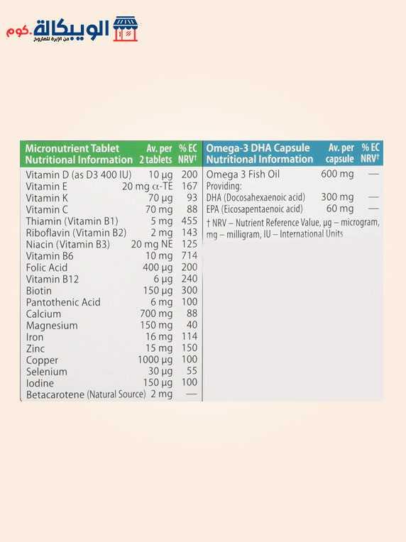 فيتامينات بريجناكير للمرضع