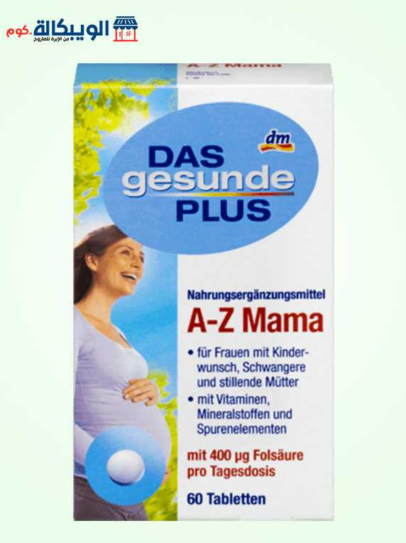 a z mama tablets