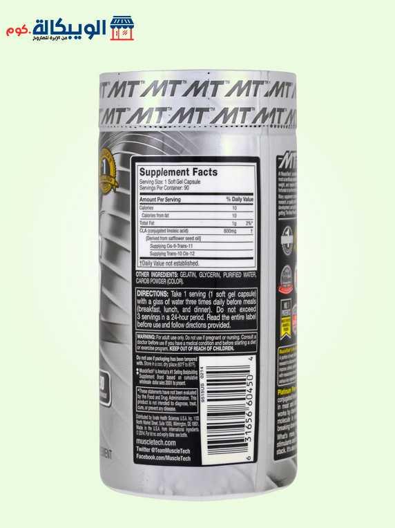 كبسولات حمض اللينوليك Platinum Pure CLA