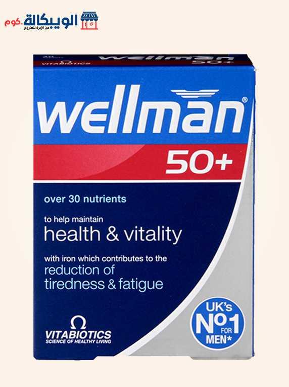 فيتامين ويلمان للرجال كبار السن