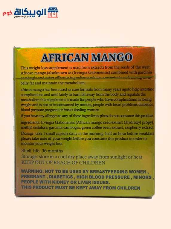 المانجو الافريقي للتخسيس
