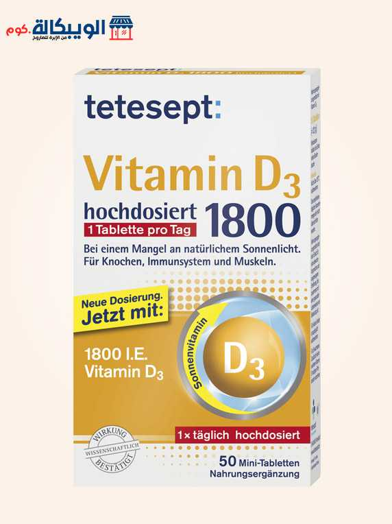 اقراص فيتامين D3