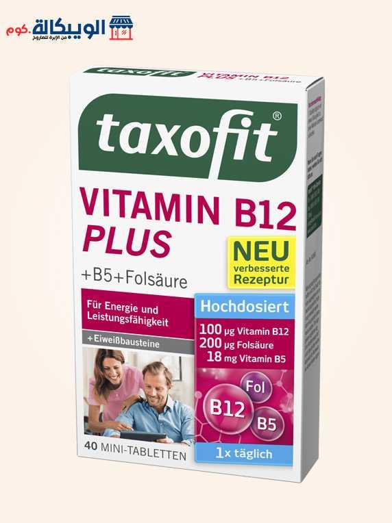 حبوب فيتامين B12 بلس