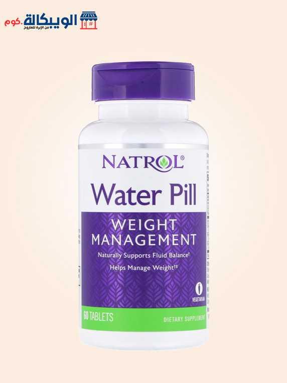 حبوب water pill للتخسيس