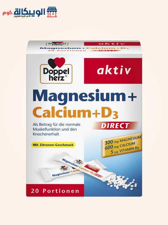 حبيبات الماغنسيوم والكالسيوم وفيتامين د3