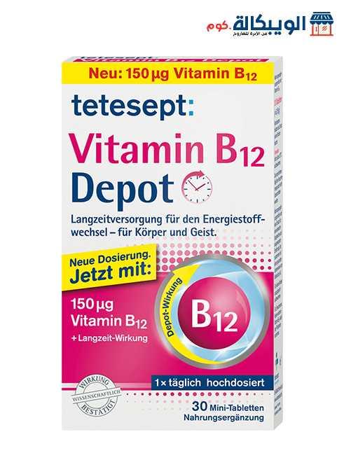 حبوب فيتامين ب 12 | Vitamin B12 Mini tablets