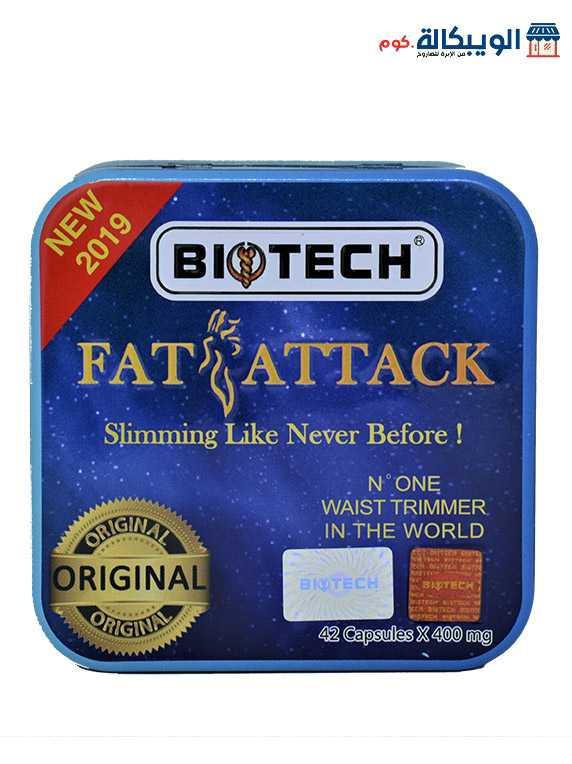 كبسولات فات اتاك لحرق الدهون | Fat Attack 42 capsules