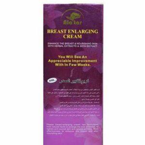 كريم تكبير الثدي | Alatar Breast Enlarging Cream