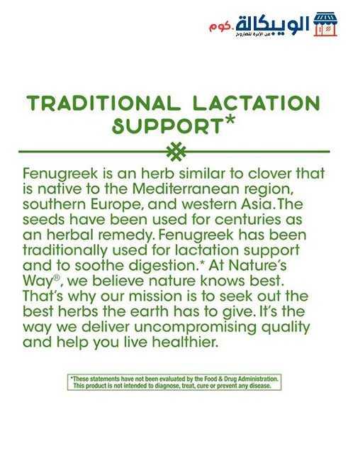 حبوب الحلبة فينوجريك النباتيةNature'S Way| Fenugreek Seed