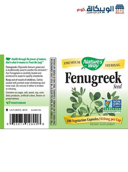 كبسولات الحلبة فينوجريك النباتيةNature'S Way| Fenugreek Seed
