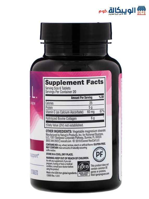مع أقراص نيوسيل سوبر كولاجين بلس فيتامين سي | Super Collagen+C