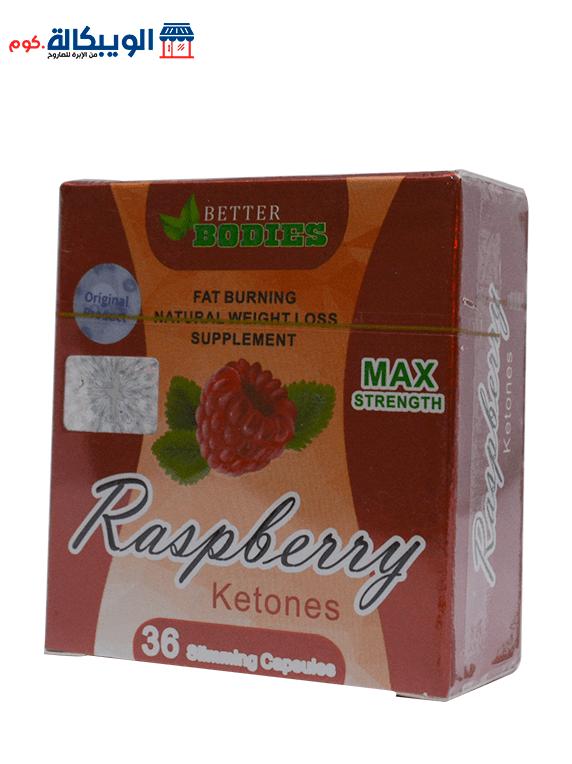 حبوب راسبيري كيتون لخسارة الوزن - Raspberry Ketones Capsules