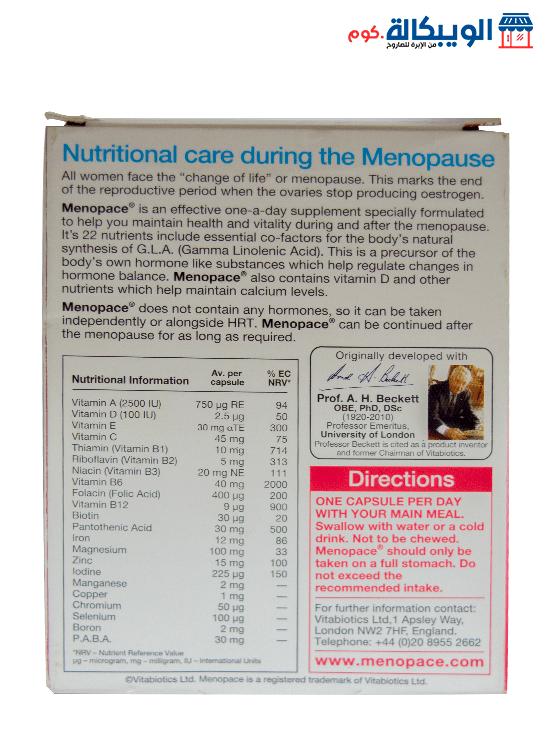 حبوب فيتامين مينوبيس Menopace Vitabiotics Original