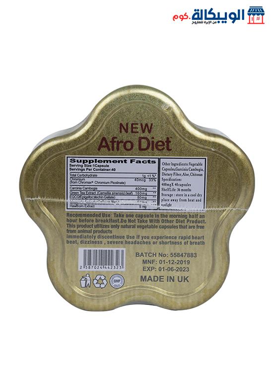 كبسولات افرو دايت للتخسيس 40كبسوله الشكل الجديد