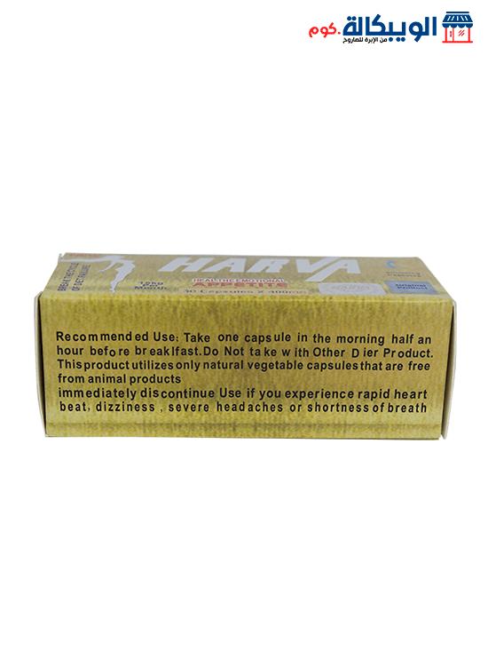 كبسولات هارفا للتخسيس 30 كبسوله الاصدار الجديد