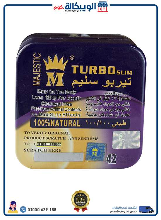 تيربو سليم 42 كبسولة العلبة المعدن