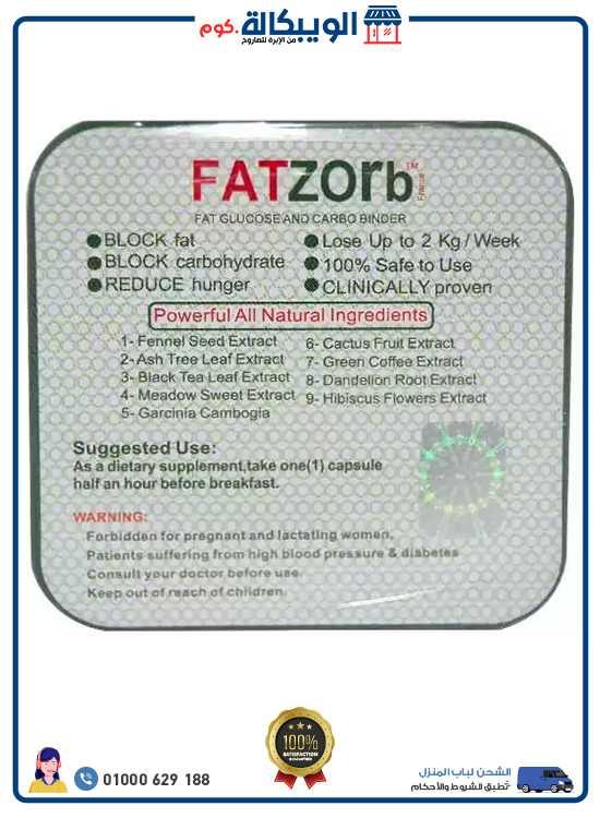 علبة كبسولات Fatzorb للتخسيس من الخلف