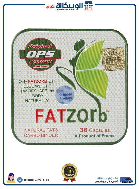 علبة كبسولات Fatzorb للتخسيس