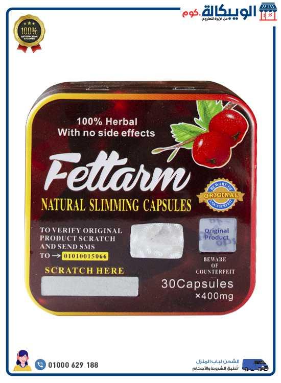 كبسولات Fettarm للتخسيس